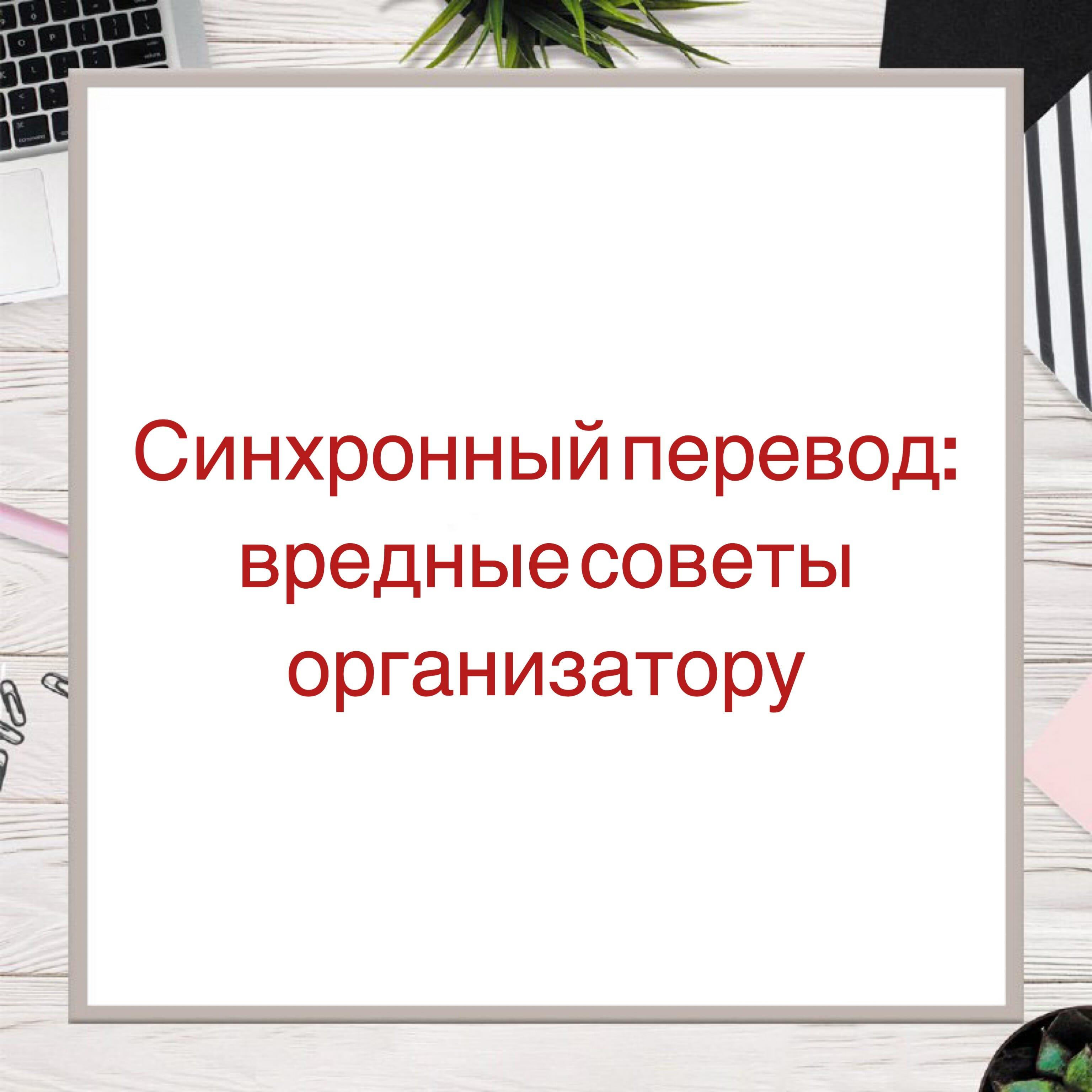 Синхронный перевод: вредные советы организатору