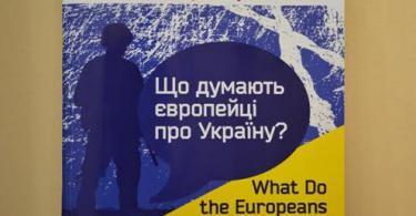 Синхронный перевод: результаты опроса «Что европейцы думают об Украине?»