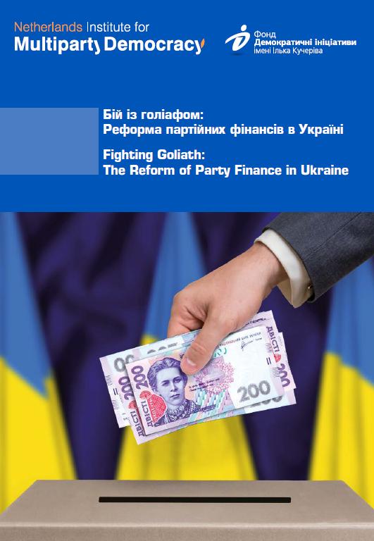 Синхронный перевод на презентации публикации А.Сидорчука «Бой с Голиафом: Реформа партийных финансов в Украине»