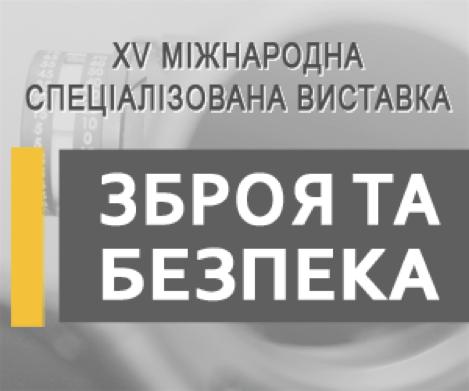 Усний та письмовий переклад на XV МІЖНАРОДНІЙ ВИСТАВЦІ «ЗБРОЯ ТА БЕЗПЕКА – 2018»